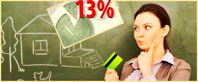 женщина с картой, нарисованный дом и 13%