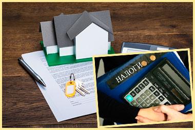 13 процентов налог от продажи квартиры в каких случаях платится