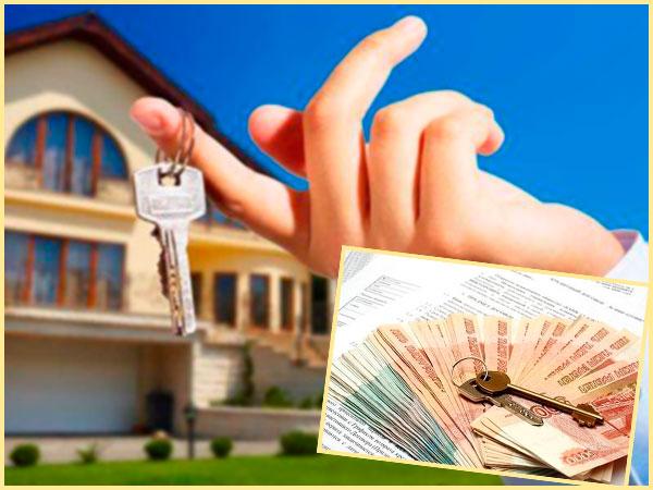 дом передача ключей, документы и деньги