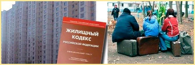 Жилищный кодекс РФ и люди выселены с вещами на улицу