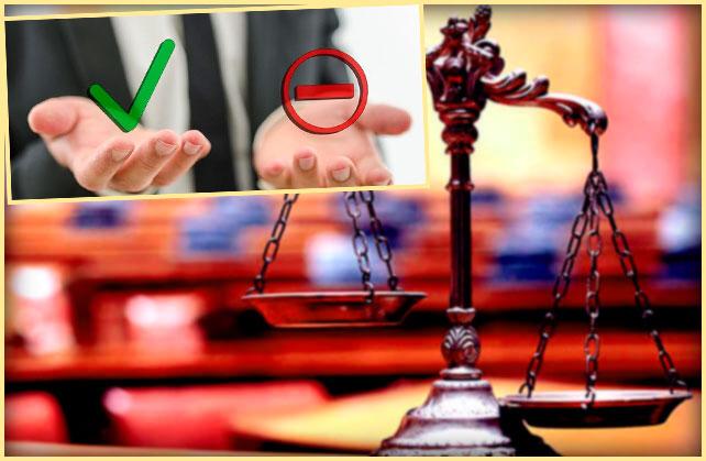 Судебный зал и за и против