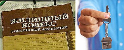 Жилищный кодекс РФ и передача ключей от кв