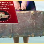 Временная регистрация по месту пребывания без постоянной прописки: советы