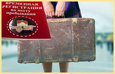 Женщина с чемоданом и временная регистрация по месту пребывания