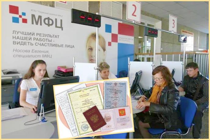 МФЦ и подача документов