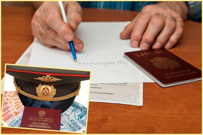 Написание заявления, военные шапка и документы