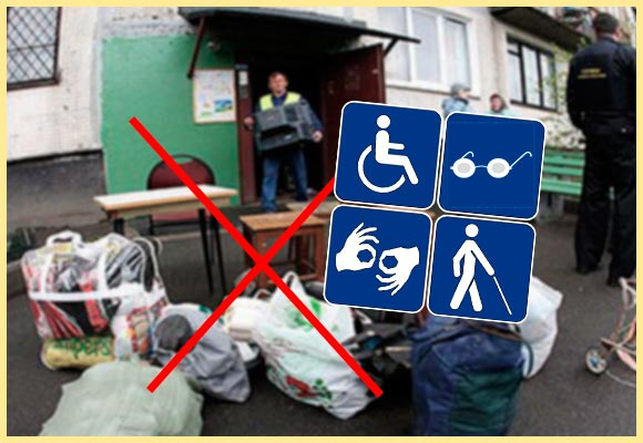 запрет выселения, занки инвалидов и пенсионеров