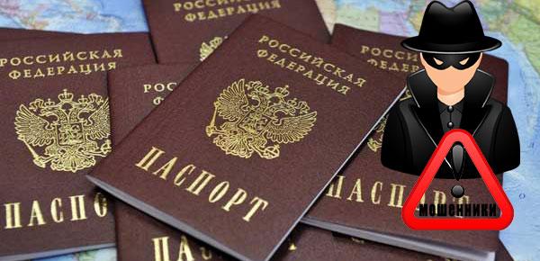 Паспорта и мошенникики