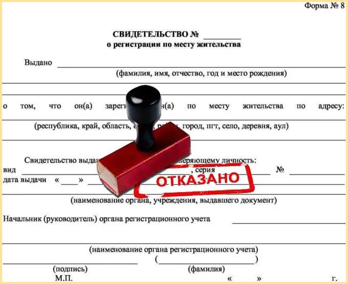 Свидетельство о регистрации и штамп отказано