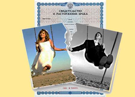 Свидетельство о расторжении брака и развод