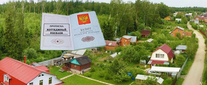 Закон о межевании новый ФЗ о дачных и земельных участков