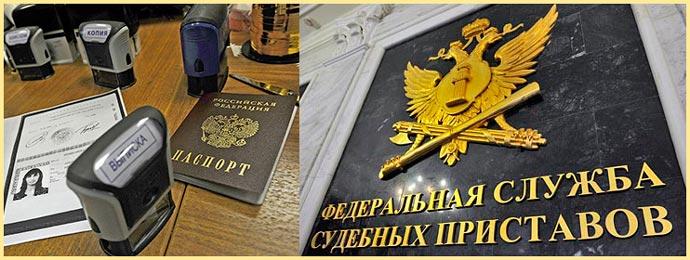 Паспортный стол и выписка, служба судебных приставов