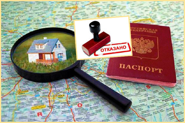 Карта, дом пспорт и штамп отказано