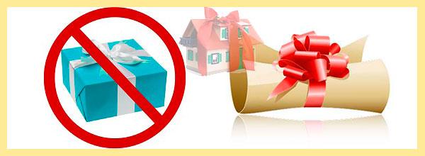 Дом и свиток в подарок, отменить