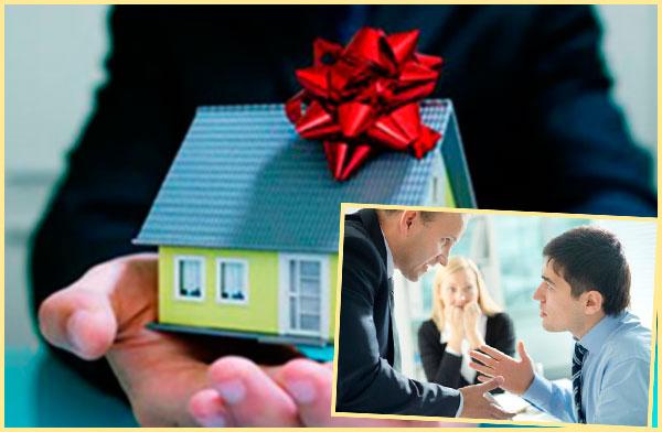дом в подарок и споры
