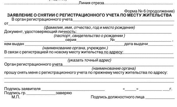 Форма 6, линия отреза, иноформация о снятии с учета регистрации