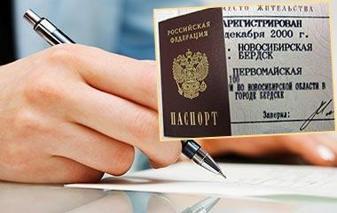 Написание заявления на постоянную прописку РФ