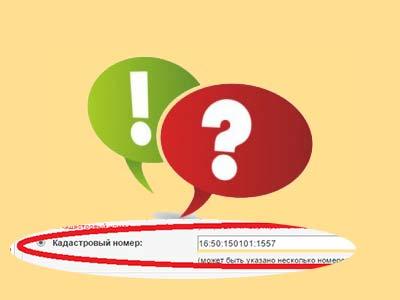 Кадастровый номер и вопрос-ответ