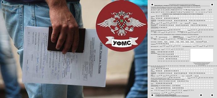 Подача документов на временную регистарцию в УФМС