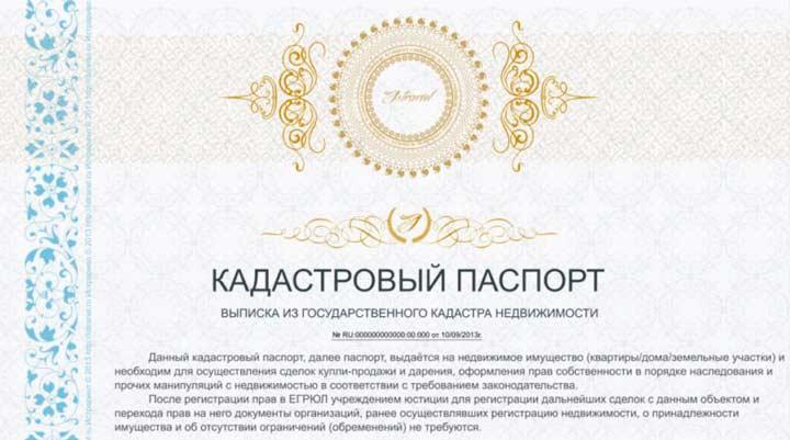 Кадастровый паспорт на здание