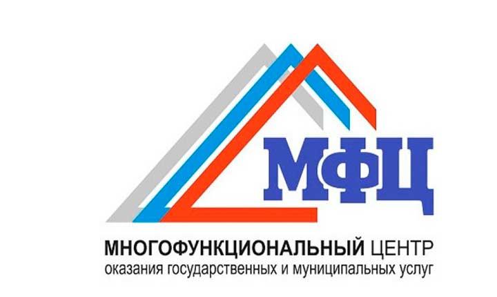 МФЦ для получения информации о кадастровом номере