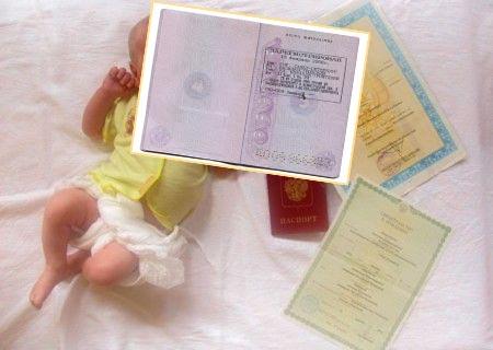Новорождённый и документы для прописки