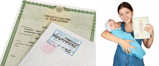 Свидетельство о рождении и прописка новорожденного