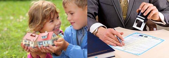 Дети с домиками и дарственная с пачатью