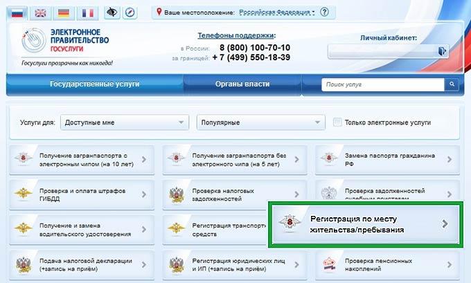 Сайт Госулуги и регистрация по месту жительства