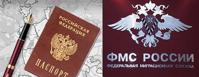 ФМС и прописка в паспорт РФ