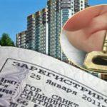 Прописка без права собственности: риски для собственника, оформление