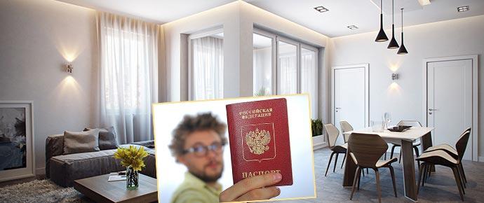 Квартира и прописка в паспорт РФ