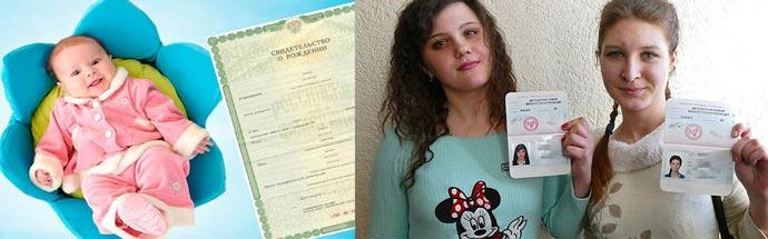 Дети и подростки и прописка в РФ