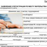 Как заполнять заявление о регистрации по месту жительства форма 6