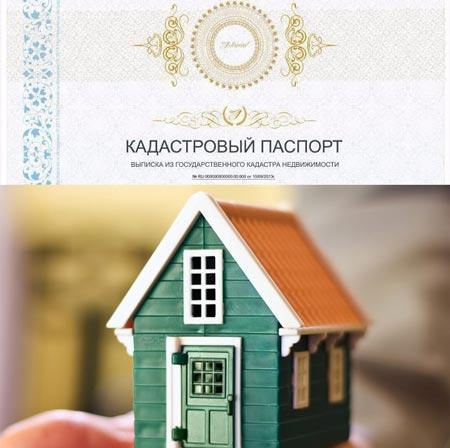 Кадастровый паспорт и недвижимость