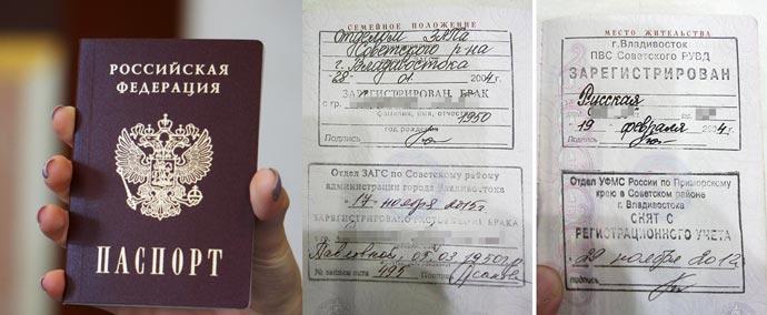 Паспорт РФ и прописка