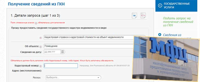 МФЦ и сайт Госуслуги - поулченеи сведений из ГКН