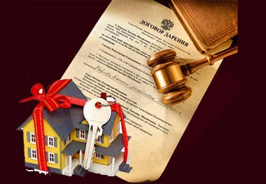 Дом в подарок и договор даения