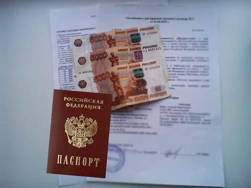 Деньги, пааспорт и документы