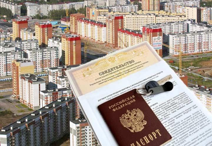 Документы, необходимые для приватизации жилья
