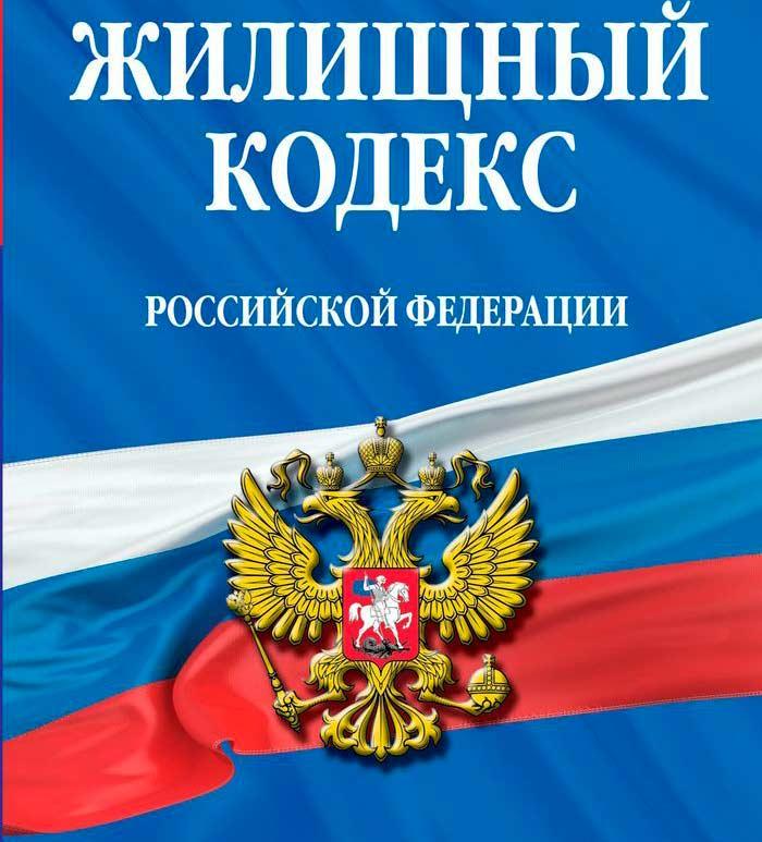 Договор социального найма регламентируется Жилищным Кодексом РФ