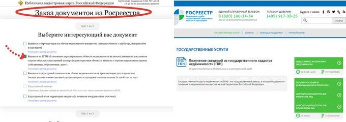 Сайт Росреестра и заказ кадастрового паспорта