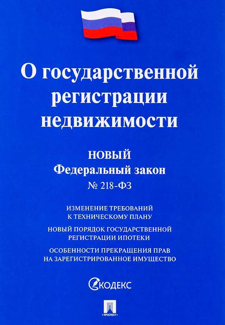 Новый федеральный Закон № 218-ФЗ