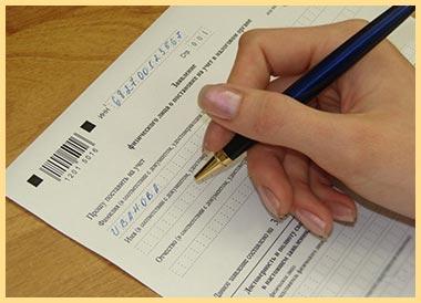 Писать заявление на временную регистрацию
