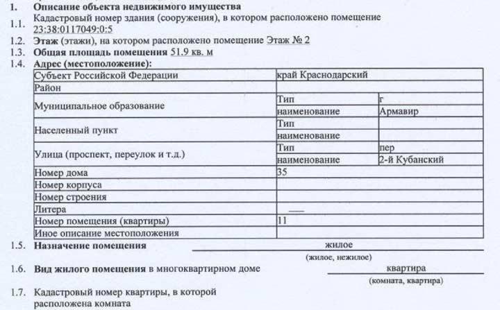 Основная информация кадастрового паспорта