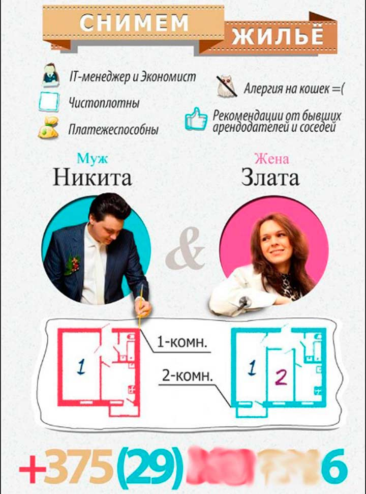 В объявлении о съеме квартиры должна быть указана информация о себе