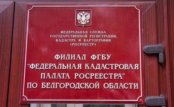 Кадастровая палата для получения информации о кадастровом номере недвижимости