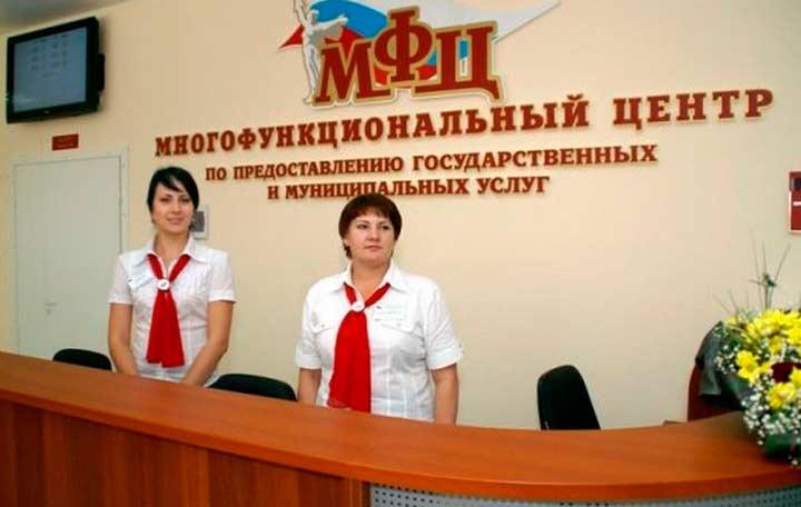 Многофункциональный центр России