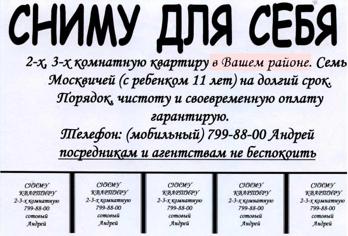 Объявление о съеме квартиры в конкретном районе