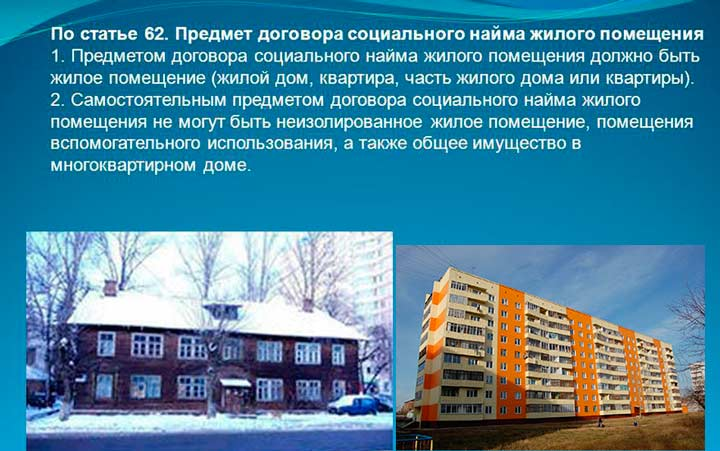 Предмет договора аренды жилого помещения